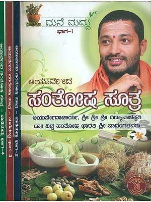ಆಯುರ್ವೇದ ಸಂತೋಷ ಸೂತ್ರ: Ayurveda Santhosha Suthra in Kannada (Set of 4 Volumes)