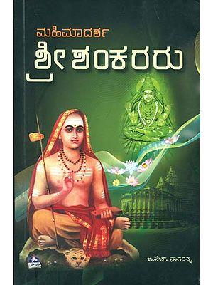 ಶ್ರೀಶಂಕರರು: Shri Shankaracharya (Kannada)
