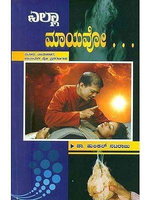 ಎಲ್ಲಾ ಮಾಯದೋ: Alla Mayavoo (Kannada)