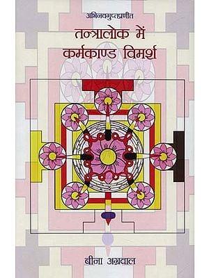 तन्त्रालोक में कर्मकाण्ड विमर्श : Discussion of Karma Kanda in Tantralok