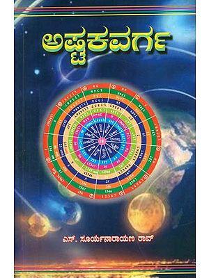 ಅಷ್ಟಕ ವರ್ಗ: Ashtaka Varga (Kannada)