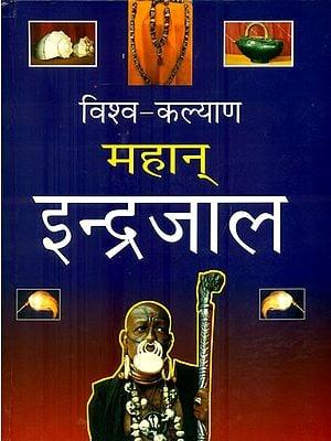 इन्द्रजाल : Indrajaal (A Huge Book)