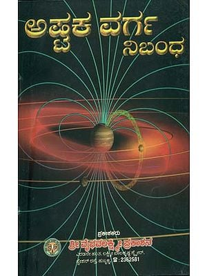 ಅಷ್ಟಕ ವರ್ಗ ನಿಬಂಧ: Ashtaka Varga Nibandha (Kannada)