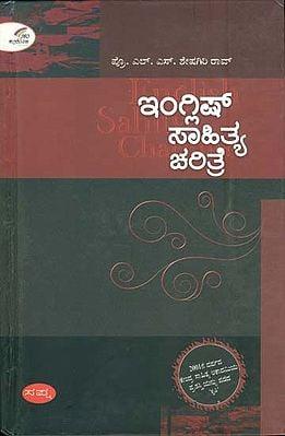 ಇಂಗ್ಲಿಷ್ ಸಾಹಿತ್ಯ ಚರಿತ್ರೆ: English Sahitya Charitra (Kannada)