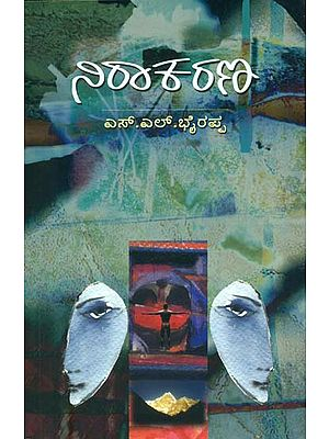 ನಿರಾಕರಣ: Nirakarana Novel in Kannada
