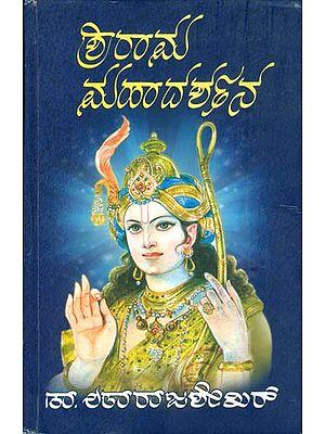 ಶ್ರೀ ರಾಮ್ ಮಹಾದರ್ಶನ್: Shri Ram Mahadarshan (Kannada)