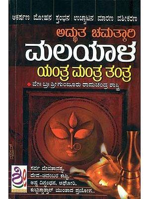 ಮಲಯಾಳ ಯಂತ್ರ ಮಂತ್: Malayala Yantra Mantra (Kannada)