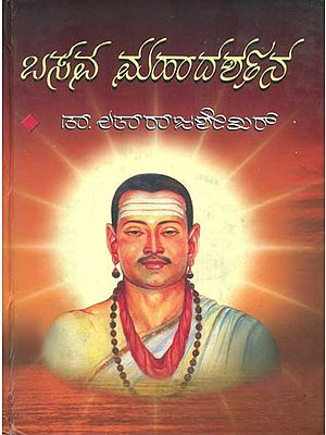 ಬಸವ ಮಹಾದರ್ಶನ: Basava Mahadarshana - A Great Epic (Kannada)