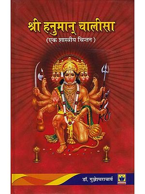 श्री हनुमान चालीसा (एक शास्त्रीय चिंतन): Shri Hanuman Chalisa (A Classical Thought)