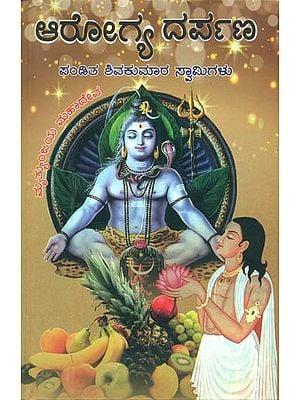 ಆರೋಗ್ಯ ದರ್ಪಣ: Arogya Darpan (Kannada)