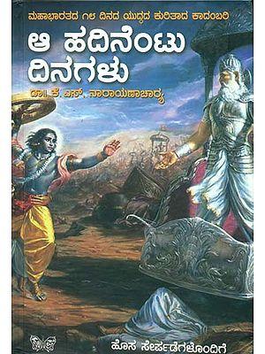 ಆ ಹದಿನೆಂಟು ದಿನಗಳು: Aa Hadinentu Dinagalu (Kannada)
