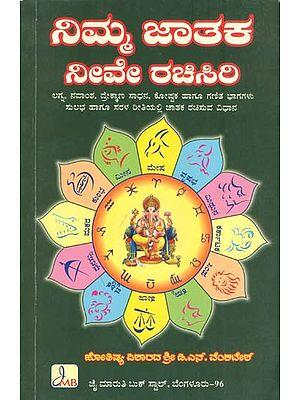 ನಿಮ್ಮ ಜಾತಕ ನೀವೇ ರಚಿಸಿರಿ: Nimma Jataka Neeve Rachisiri - An Astrological Book (Kannada)
