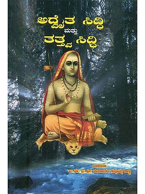 ಅದ್ವೈತ ಸಿದ್ಧಿ ಮತ್ತು ತತ್ವಸಿದ್ಧಿ : Advaita Siddhi & Tattva Siddhi (Kannada)