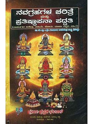 ನವಗ್ರಹಗಹ ಚರಿತ್ರೆ ಮತ್ತು ಪ್ರತಿಷ್ಠಾಪನಾ ಪದ್ಧತಿ: Navagraha Charithre Mattu Pratishtapana Paddhati (Kannada)