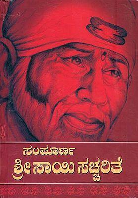 ಸಂಪೂರ್ಣ ಶ್ರೀ ಸಾಯಿ ಸಚ್ಚರಿತೆ: Sampurna Shri Sai Charitra (Kannada)