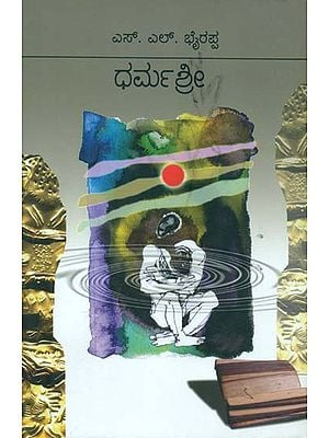 ಧರ್ಮಶ್ರೀ: Dharmashree - A Kannada Novel