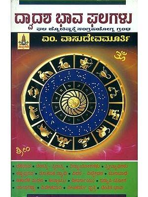 ದ್ವಾದಶಭಾವಫಲಗಳು: Dwadasha Bhava Phala (Kannada)