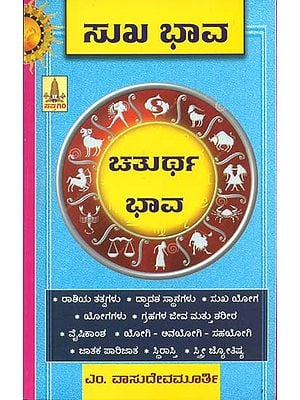 ಸುಖ ಭಾವ ಚತುರ್ತ್: Sukha Bhava Chaturth (Kannada)