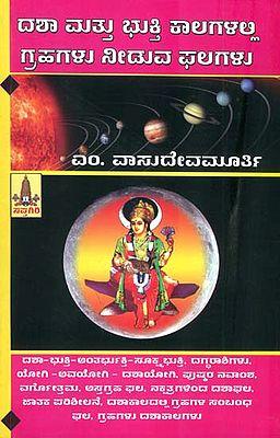 ದಶ ಮಾತು ಭುಕ್ತಿ ಕಾಲಗಳಲ್ಲಿ ಗ್ರಹಗಳು ನೀಡುವಿಯ ಫಲಗಳು: Dasha Mathu Bhukthi (Kannada)