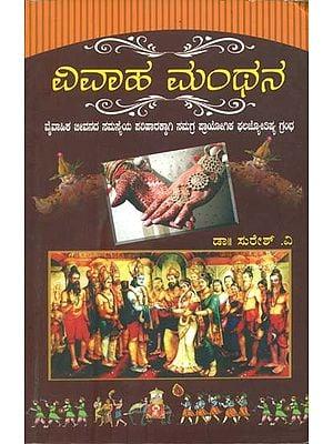 ವಿವಾಹ ಮಂಥನ: Vivaha Manthan (Kannada)