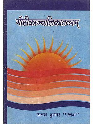 गौरीकाञ्चालिकातन्त्रम: Gauri Kanchalika Tantram (An Old and Rare Book)