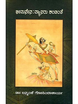 ಭೀಮಸೇನ ವ್ಯಾಸರು: Bheemasena Vyasaru Kandante -A Collection of Discourses on the Characters of Mahabharata (Kannada)