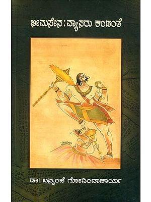 ಭೀಮಸೇನ ವ್ಯಾಸರು: Bheemasena Vyasaru Kandante -A Collection of Discourses on the Characters of Mahabharata (Kannada)