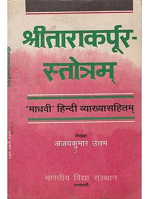 श्रीताराकर्परूरस्तोत्रम: Shri Tarak Prura Stotram (An Old and Rare Book)
