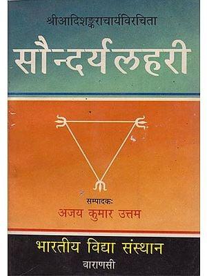 सौन्दर्यलहरी: Saundarya Lahari - An Aesthetic and Tantric View (An Old and Rare Book)