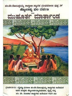 ಮುಹೂರ್ತ ಮಾರ್ತಾಂಡ: Muhurta Martanda (Kannada)