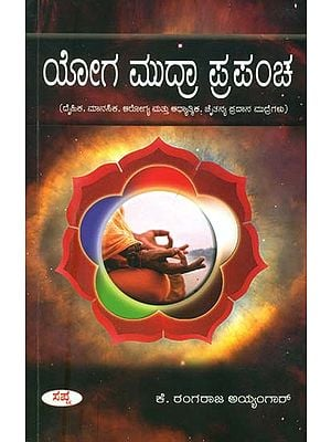 ಯೋಗ ಮುದ್ರಾ ಪ್ರಪಂಚ: The Science of Yoga Mudras: Physical and Mental Health, Philosophical and Phychologycal Mudras (Kannada)