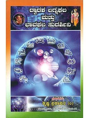 ಡ್ದಾದಶ ಲಗ್ನಥಲ ಮತು ಭಾವಥಲ ಸುದರ್ಶಿನಿ: Dwadasha Lagna Phala (Kannada)