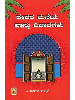 ದೇವರ ಮನೆಯ ವಾಸ್ತು ವಿಚಾರಗಳು: Devara Maneya Vastu Vichar