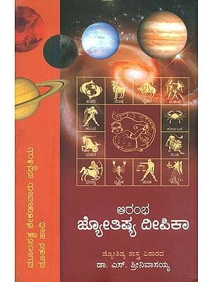 ರಂಭ  ಜ್ಯೋತಿಷ್ಯ ದೀ ಪಿಕಾ: Astrology (Kannada)