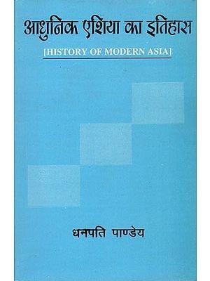 आधुनिक एशिया का इतिहास: History of Modern Asia