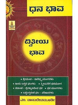 ಧನ ಭಾವ ದ್ವಿತೀಯ ಭಾವ: Dhana Bhava Dwithiya (Kannada)