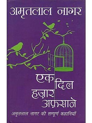 एक दिल हज़ार अफ़साने (अमृतलाल की सम्पूर्ण कहानियाँ): The Complete Stories of Amrit Lal Nagar
