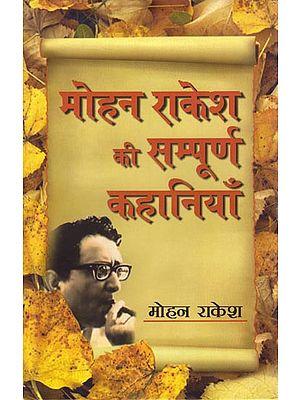 मोहन राकेश की संपूर्ण कहानियाँ: The Complete Stories of Mohan Rakesh