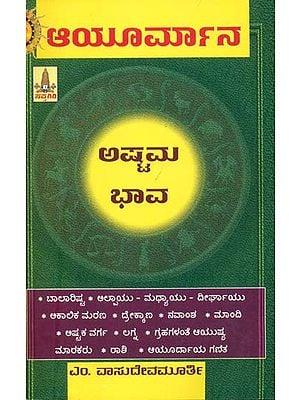 ಆಯುರ್ಮಾನ ಅಷ್ಟಮ ಭಾವ: Ayurmana Ashtama Bhava (Kannada)