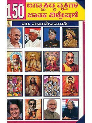 150 ಜಗತ್ಪ್ರಸಿದ್ದ ವ್ಯಕ್ತಿಗಳ ಜಾತಕ ವಿಶ್ಲೇಷಣೆ: Analysis the Horoscope of 150 World Famous People (Kannada)