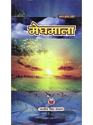 मेघमाला: Megh Mala