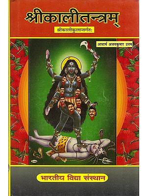 श्रीकालीतन्त्रम: Shri Kali Tantram