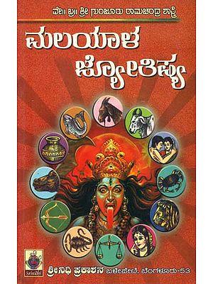ಮಲಯಾಳ ಜ್ಯೋತಿಷ್ಯ: Malayala Jyotishya (Kannada)