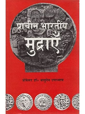 प्राचीन भारतीय मुद्राएँ: Ancient Indian Coins