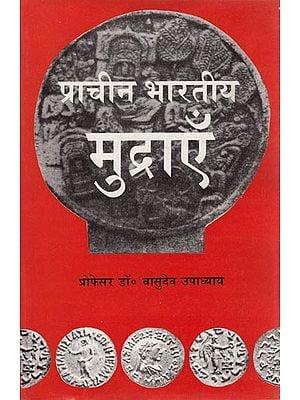 प्राचीन भारतीय मुद्राएँ: Ancient Indian Coins