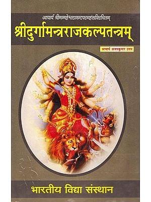श्रीदुर्गामन्त्रराजकल्पतंत्रम: Shri Durga Mantra Raj Kalpa Tantram