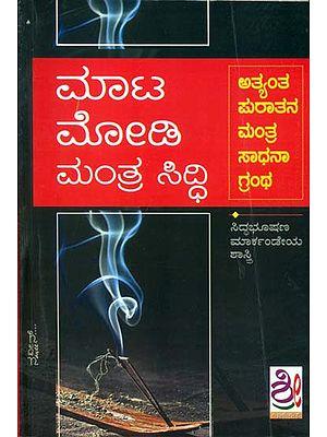 ಮತ ಮೋದಿ ಮಂತ್ರ ಸಿದ್ಧಿ: Mata Modi Mantra Siddhi (Kannada)