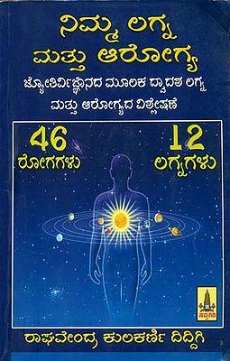ನಿಮ್ಮ ಲಗ್ನ ಮತ್ತು ಅರೋಗ್ಯ: Nimma Lagna Mattu Arogya (Kannada)