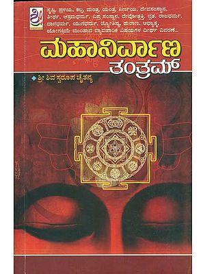 ಮಹಾನಿರ್ವಾಣ ತಂತ್ರಾಮ್ : Mahanirvana Tantram (Kannada)