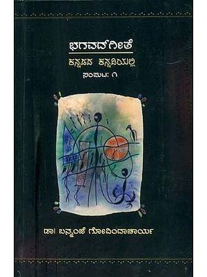 ಭಗವದ್ಗೀತೆ: ಕನ್ನಡೆದ  ಕನ್ನಡಿಯಲ್ಲಿ: Bhagavad Githa (Kannada)